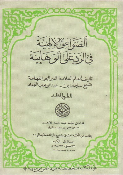 As Shawaiqul Ilahiyah firraddi alal Wahabiyah