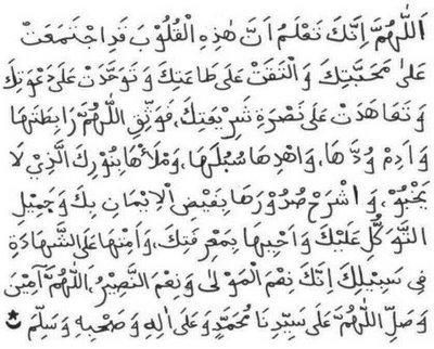 Do'a Robithoh (Do'a Pengikat Hati)   Majlis Ta'lim Daaruttaqwa