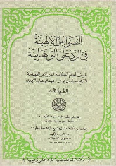 penamaan firqah Wahabi